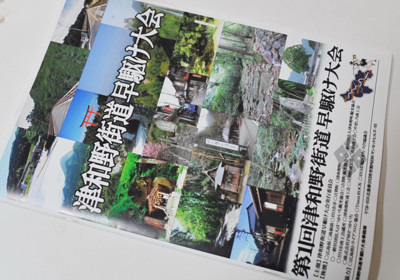 400hayagake2950.JPG